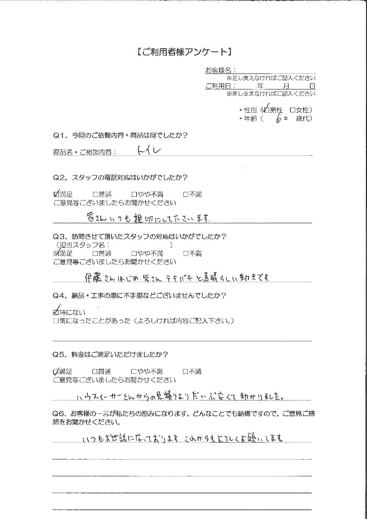 ナカオ_page-0003