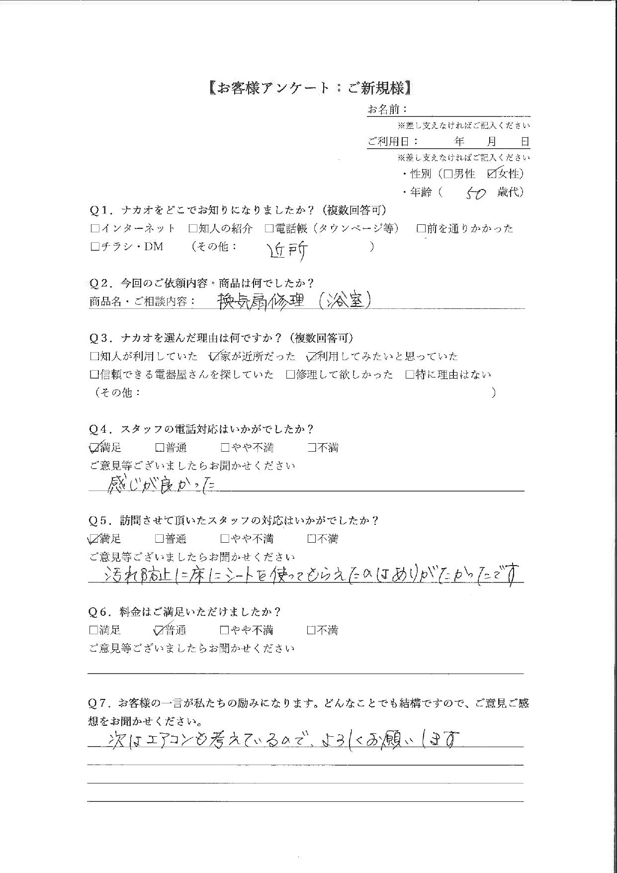 ナカオ_page-0005