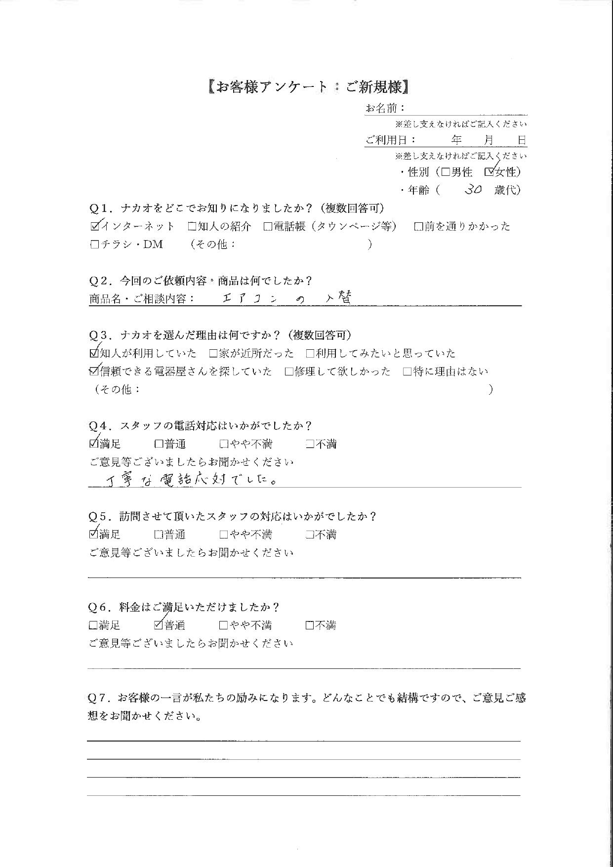 ナカオ_page-0004
